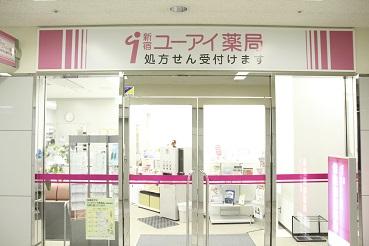 新宿ユーアイ薬局のイメージ