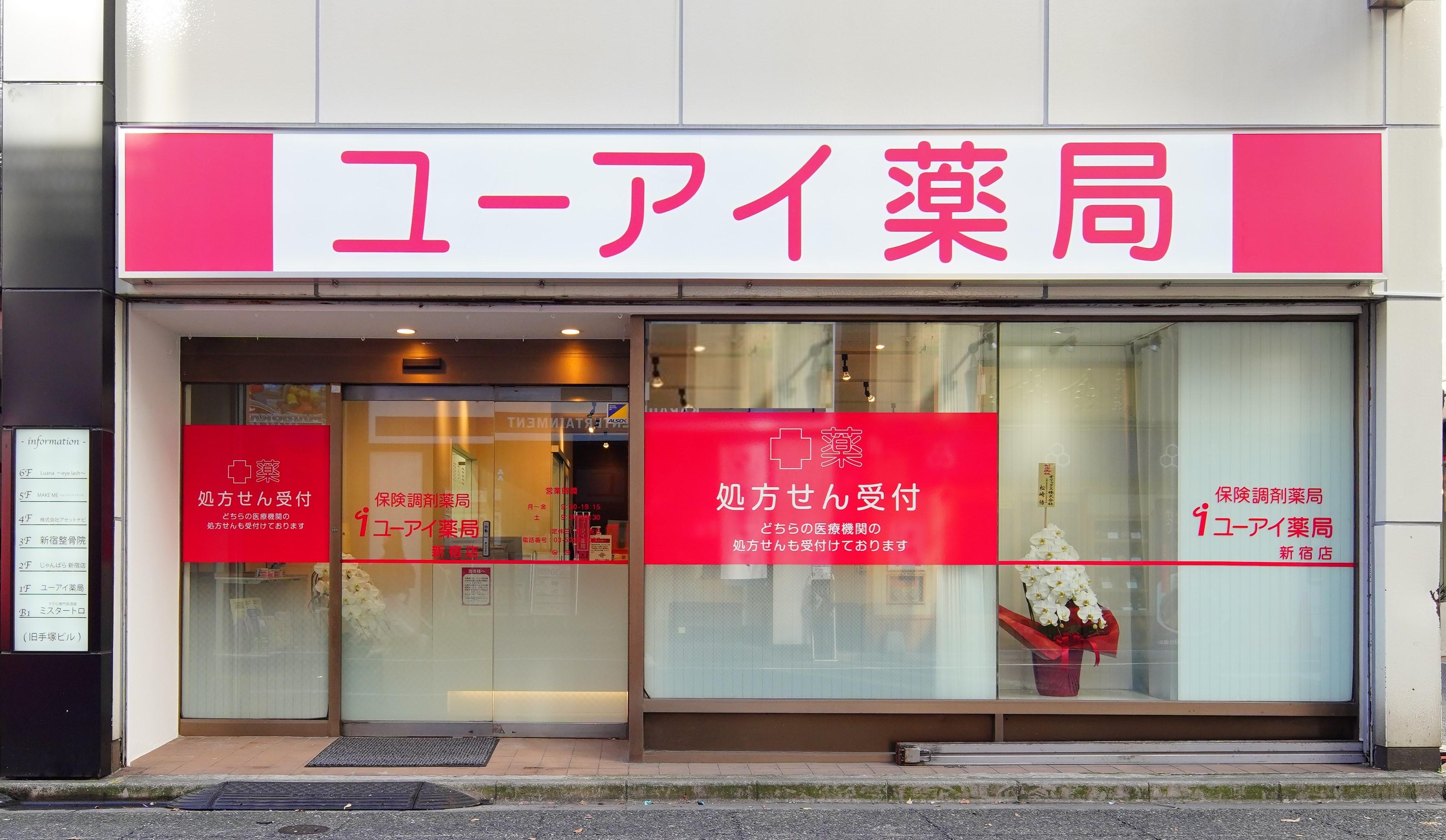 ユーアイ薬局新宿店のイメージ