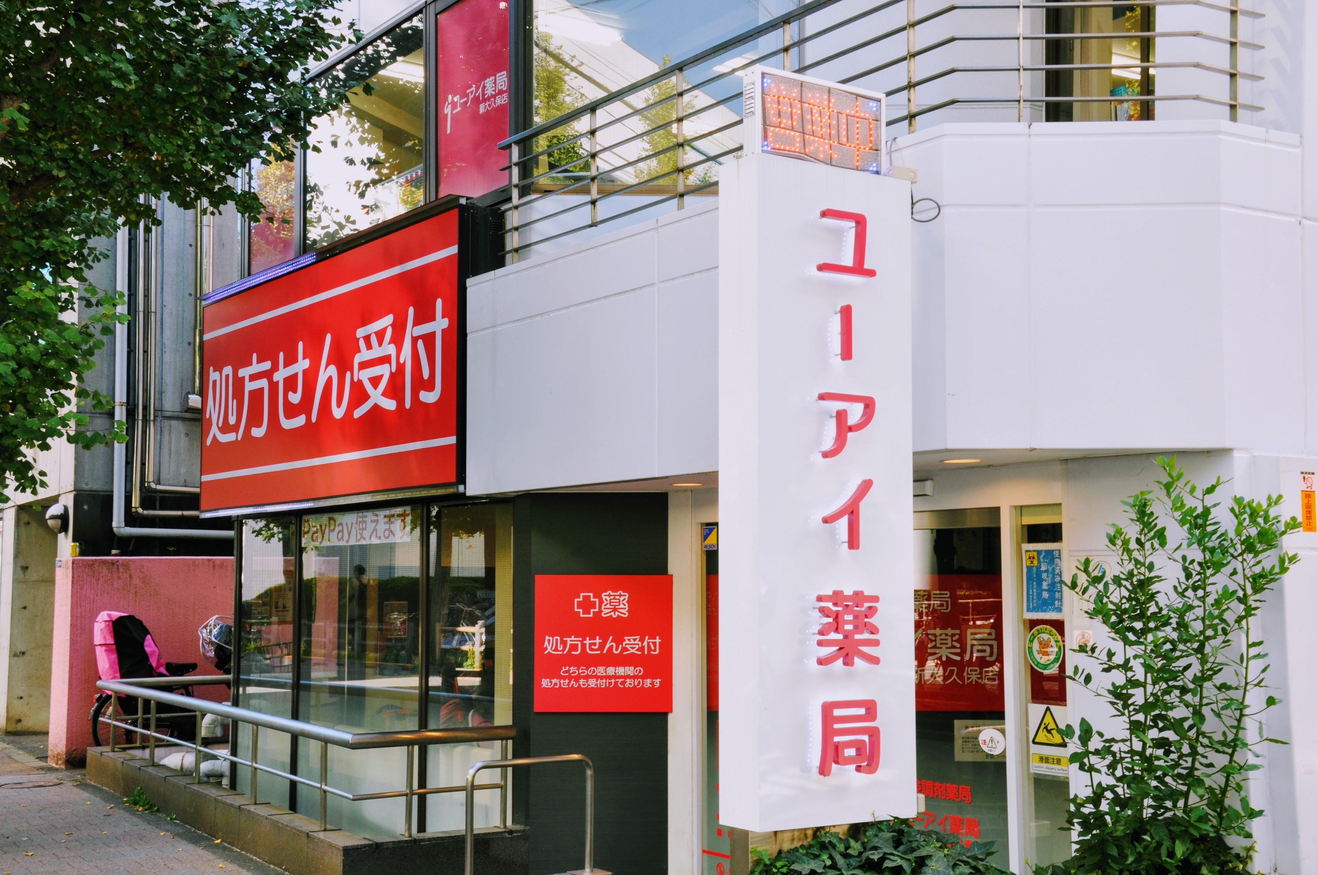 ユーアイ薬局新大久保店のイメージ